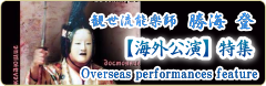 OVERSEAS PERFORMANCS FEATURE KATUMI NOBORU(勝海登)海外公演特集