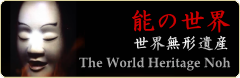 THE WORLD HERITAGE NOH